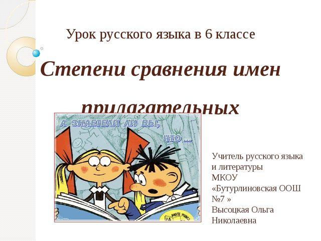 Урок русского языка в 6 классе Степени сравнения имен прилагательных Учитель...