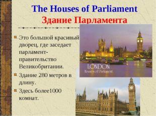 The Houses of Parliament Здание Парламента Это большой красивый дворец, где з