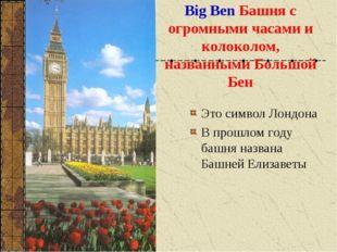 Big Ben Башня с огромными часами и колоколом, названными Большой Бен Это симв