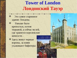 Tower of London Лондонский Тауэр Это самое старинное здание Лондона. Раньше б