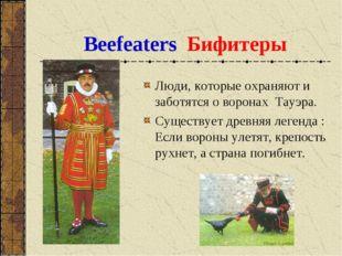 Beefeaters Бифитеры Люди, которые охраняют и заботятся о воронах Тауэра. Суще