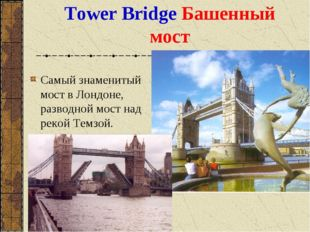 Tower Bridge Башенный мост Самый знаменитый мост в Лондоне, разводной мост на