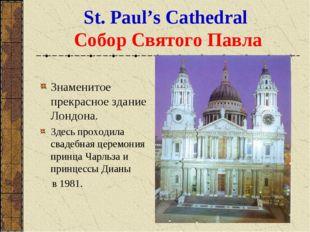 St. Paul's Cathedral Собор Святого Павла Знаменитое прекрасное здание Лондона