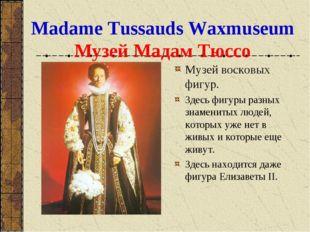 Madame Tussauds Waxmuseum Музей Мадам Тюссо Музей восковых фигур. Здесь фигур