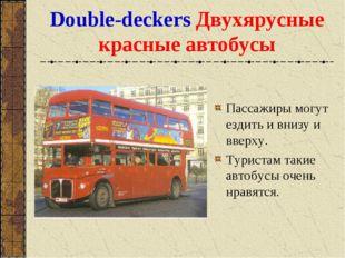 Double-deckers Двухярусные красные автобусы Пассажиры могут ездить и внизу и