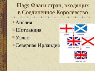Flags Флаги стран, входящих в Соединенное Королевство Англия Шотландия Уэльс