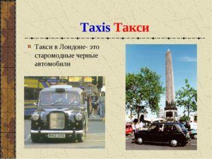 Taxis Такси Такси в Лондоне- это старомодные черные автомобили