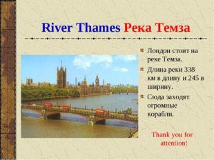 River Thames Река Темза Лондон стоит на реке Темза. Длина реки 338 км в длину