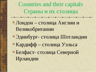 Countries and their capitals Страны и их столицы Лондон – столица Англии и Ве
