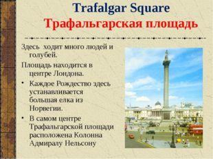 Trafalgar Square Трафальгарская площадь Здесь ходит много людей и голубей. Пл