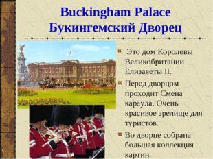Buckingham Palace Букингемский Дворец Это дом Королевы Великобритании Елизаве