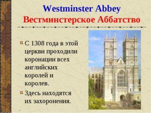 Westminster Abbey Вестминстерское Аббатство С 1308 года в этой церкви проходи