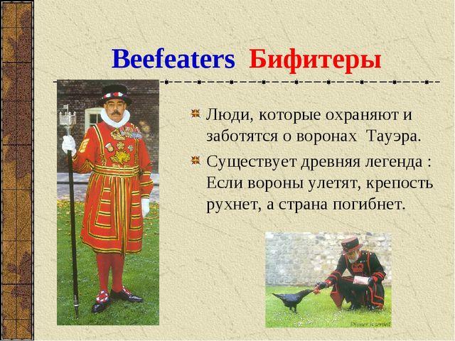 Beefeaters Бифитеры Люди, которые охраняют и заботятся о воронах Тауэра. Суще...