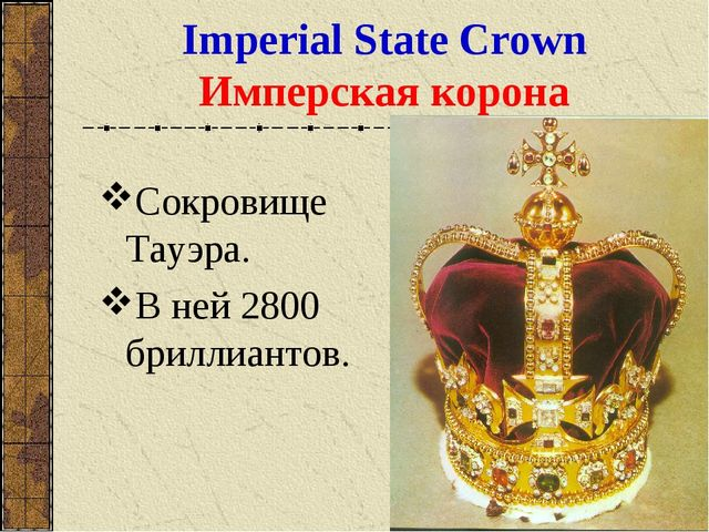 Imperial State Crown Имперская корона Сокровище Тауэра. В ней 2800 бриллиантов.