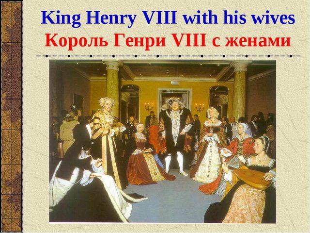 King Henry VIII with his wives Король Генри VIII с женами