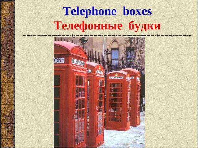Telephone boxes Телефонные будки