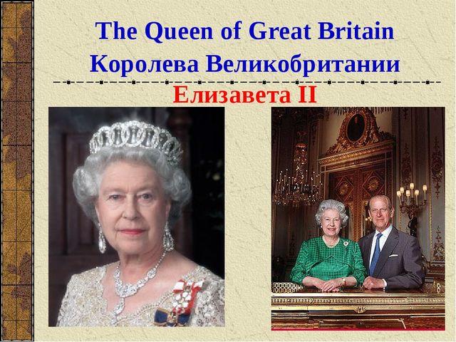 The Queen of Great Britain Королева Великобритании Елизавета II
