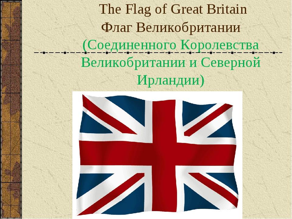 The Flag of Great Britain Флаг Великобритании (Соединенного Королевства Вели...