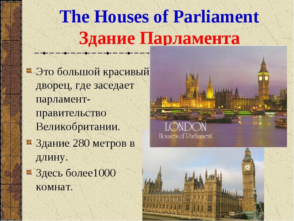 The Houses of Parliament Здание Парламента Это большой красивый дворец, где з...