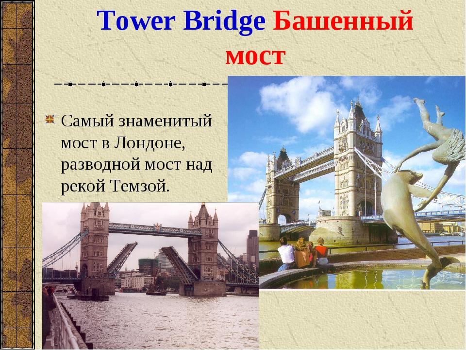 Tower Bridge Башенный мост Самый знаменитый мост в Лондоне, разводной мост на...