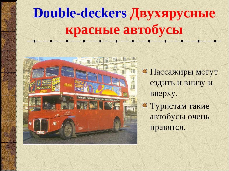 Double-deckers Двухярусные красные автобусы Пассажиры могут ездить и внизу и...