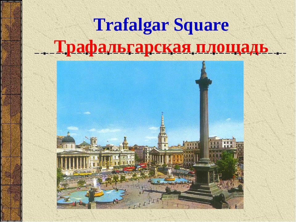 Trafalgar Square Трафальгарская площадь
