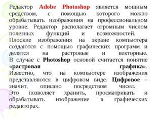 Редактор Adobe Photoshop является мощным средством, с помощью которого можно