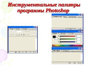 Инструментальные палитры программы Photoshop