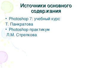 Источники основного содержания Photoshop 7: учебный курс Т. Панкратова Photos