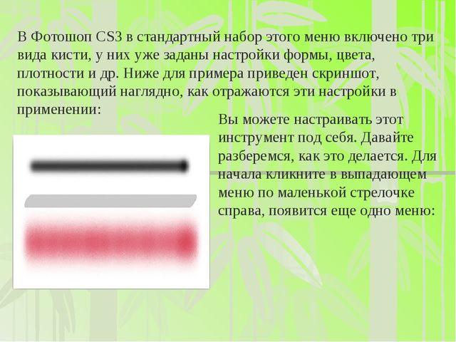 В Фотошоп CS3 в стандартный набор этого меню включено три вида кисти, у них у...