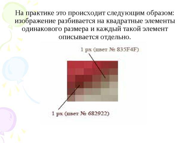 На практике это происходит следующим образом: изображение разбивается на квад...
