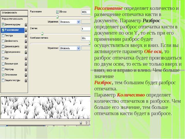 Рассеивание определяет количество и размещение отпечатка кисти в документе. П...