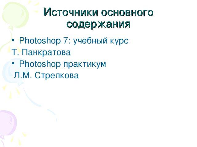 Источники основного содержания Photoshop 7: учебный курс Т. Панкратова Photos...