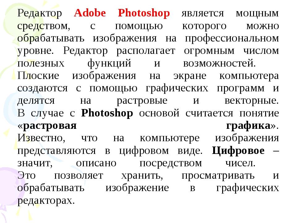 Редактор Adobe Photoshop является мощным средством, с помощью которого можно...