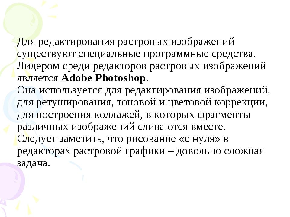 Для редактирования растровых изображений существуют специальные программные с...