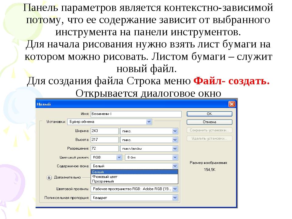 Панель параметров является контекстно-зависимой потому, что ее содержание зав...