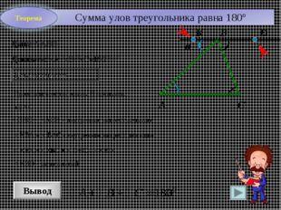 А В С Проведем через вершину В прямую а. а || АС D a < DBC =