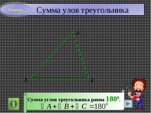 А В С Сумма углов треугольника равна 1800.