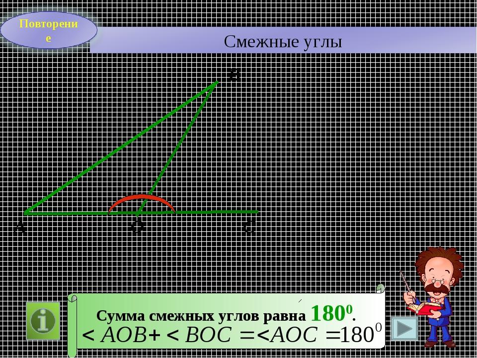 Сумма смежных углов равна 1800. В А О C