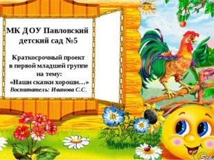 МК ДОУ Павловский детский сад №5 Краткосрочный проект в первой младшей группе