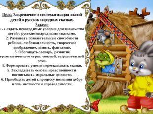 Цель: Закрепление и систематизация знаний детей о русских народных сказках.