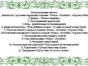 План реализации проекта 1. Знакомство с русскими народными сказками: «Репка»,
