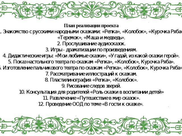 План реализации проекта 1. Знакомство с русскими народными сказками: «Репка»,...