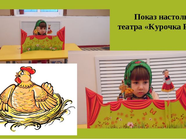 Показ настольного театра «Курочка Ряба»