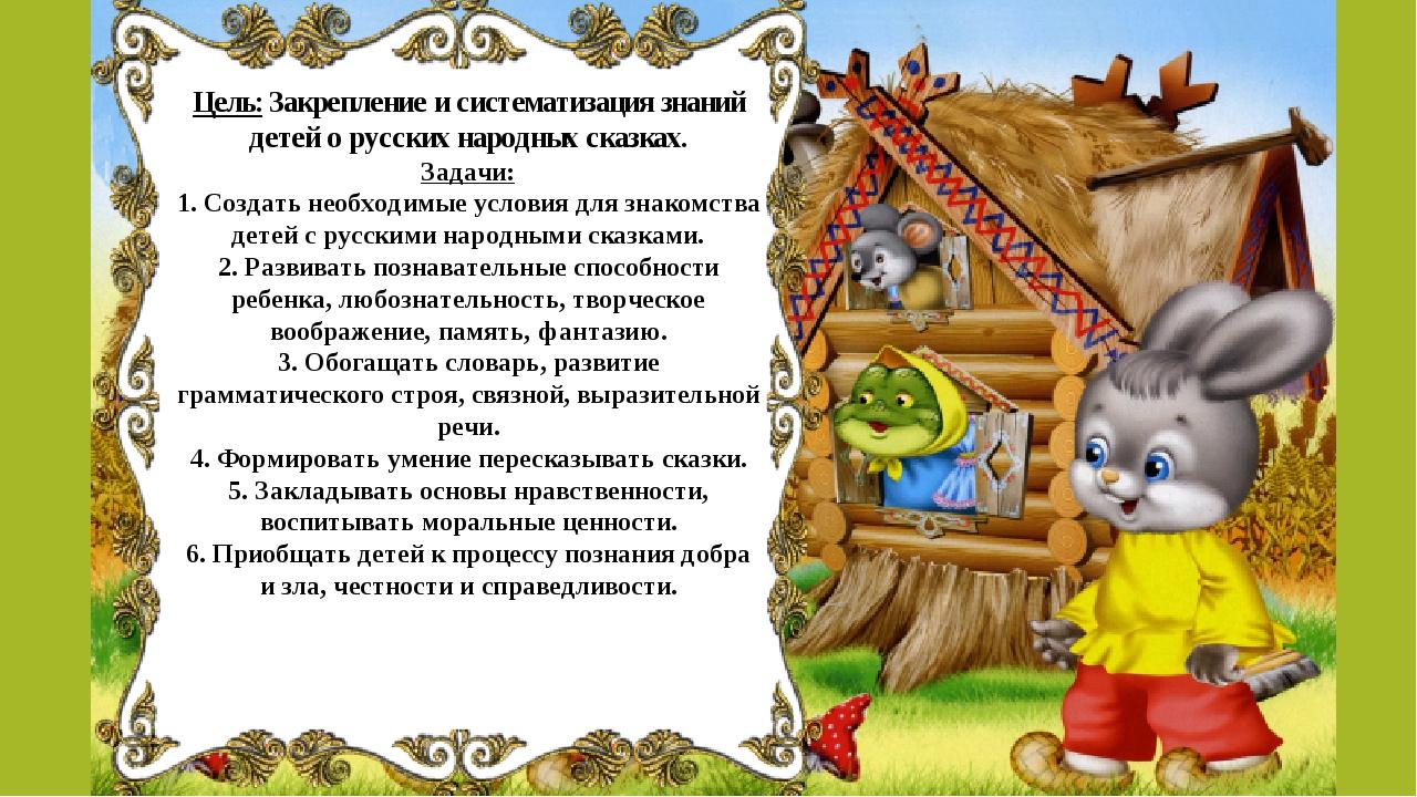Цель: Закрепление и систематизация знаний детей о русских народных сказках....