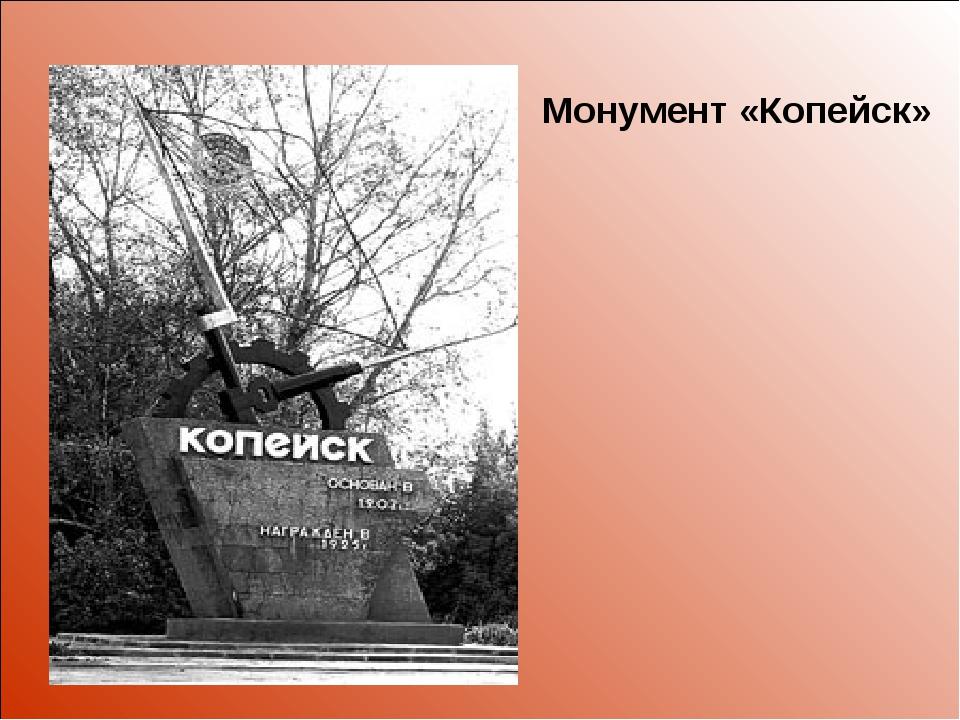 Монумент «Копейск»