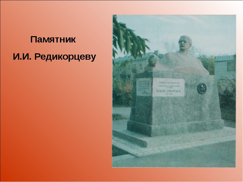 Памятник И.И. Редикорцеву