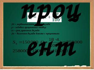 S0 – первоначальная сумма вклада p – годовая процентная ставка n – срок хран