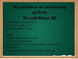 Исследование по ипотечному кредиту Исследование №1 В банке взяли ипотеку 100