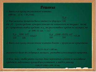 Решение 1. Вычислим сумму ежемесячного платежа 1000 тг : 12 м. = 83,33 тг. 2